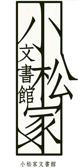 小松家文書館
