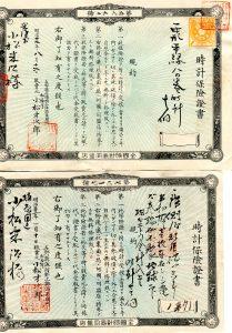 時計保証書明治27 - コピー